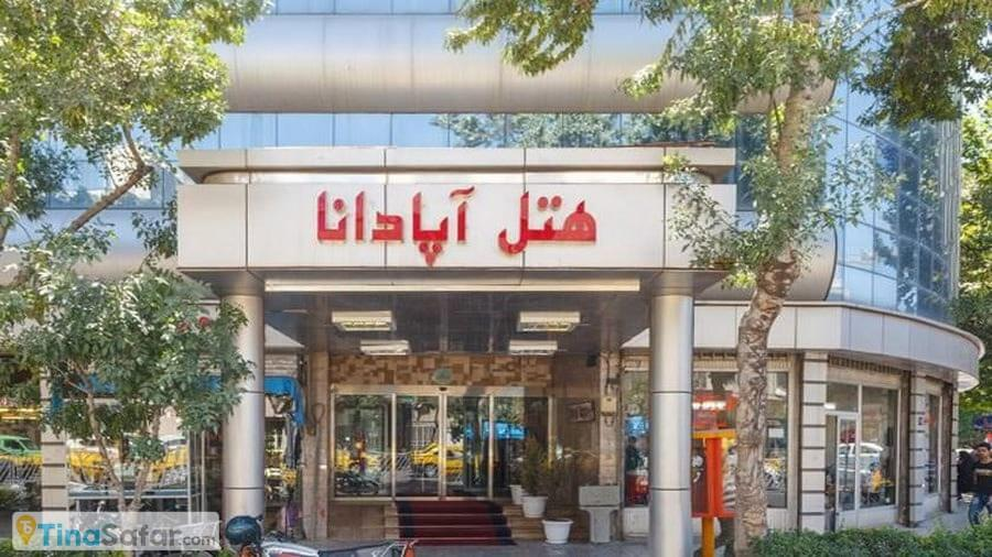 هتل آپادانا مشهد